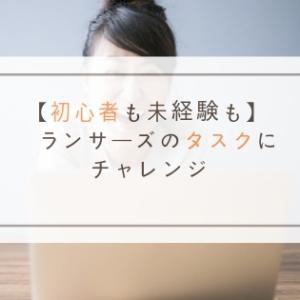 【初心者】40代主婦がランサーズのタスクにチャレンジ【未経験】