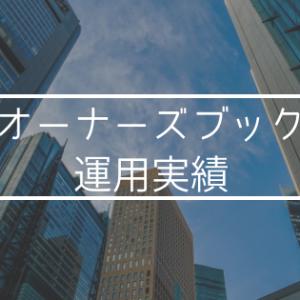 【主婦の投資】オーナーズブック8か月目の運用実績