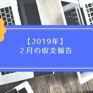 【2019年】2月の収支報告【主婦のFX】