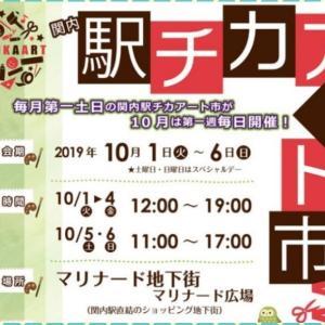 関内 駅チカアート市WEEK2019・グラスアートWSで参加いたします♪