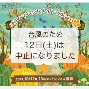 【ハンドメイドマルシェ秋】12日(土)開催中止。