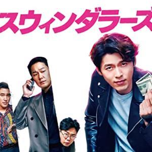 ヒョンビン主演映画2連発