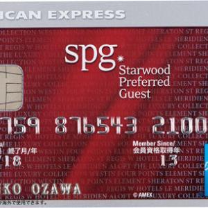 クレジットカードはアメックスのSPGです