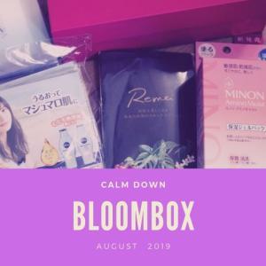 BLOOMBOX◆2019年8月の中身をネタバレ!初めて買ったけどやっぱりニベア