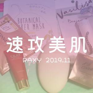 RAXY2019年11月「速攻美肌」の中身をネタバレ!総額6,323円!!