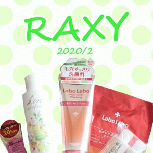 RAXY2020年2月ボックスの中身をネタバレ!現品多めでボリュームたっぷり
