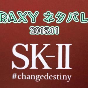 RAXY中身ネタバレ◆2018年11月はSK-2コラボ!なんと総額12,000円相当!