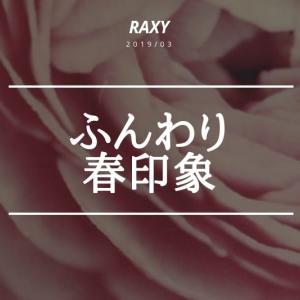 RAXY3月号「ふんわり春印象」の中身をネタバレ!現品3つで豪華~!!