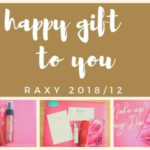 RAXY2018年12月「Happy gift to you」ネタバレ!化粧水が嬉しい