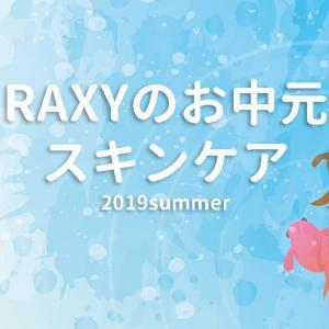 RAXYのお中元2019スキンケアの中身をネタバレ!1,000円で総額3,788円相当!