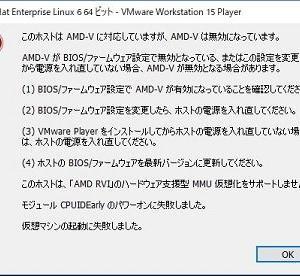 【IT】VMWarePlayerにLinuxインストールでAMD-V有効化エラーの対応