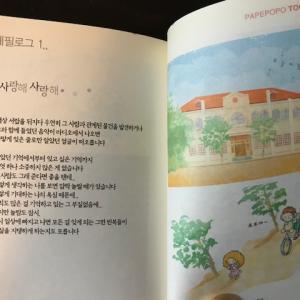 韓国語に興味を持つ娘