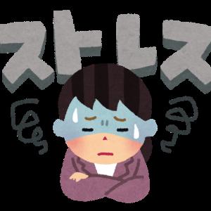 ストレス!?