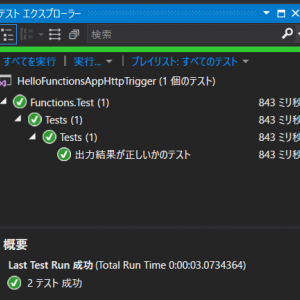 【Azure Functions 2.0】NUnitを使用して、自動テストを行う