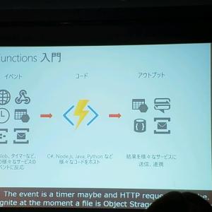 Microsoft Tech Summit 2018 セッション要約「今日から始める Azure Functions 2.0」