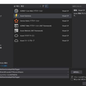 【Azure Functions 2.0】Visual Studioを使って関数を作成し、デバッグ実行後、Azure上へ発行する