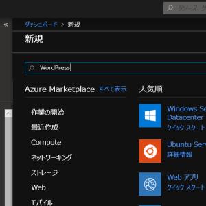 Azure WebAppsでWordPressの環境を構築する