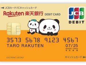意外と便利でお得な楽天銀行デビットカード