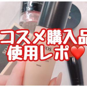 【コスメ購入品】本物の美肌を作るETVOS(エトヴォス)ファンデと簡単&時短チークをGETしてきた♡