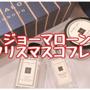 【開封レポ】ジョーマローン クリスマスコフレ2019♡