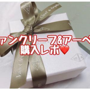 【購入レポ】ヴァンクリーフ&アーペル銀座本店でスウィートアルハンブラのネックレスをお買い上げ♡