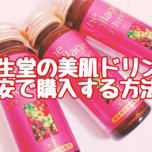 アラサーOLのキレイをチャージする美容習慣♡資生堂ザ・コラーゲンを飲んでみた♡