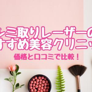 【横浜】シミ取りレーザーでおすすめの美容クリニックはここ!