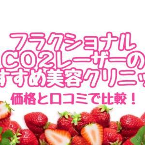 【渋谷】フラクショナルCO2レーザーでおすすめの美容クリニックはここ!