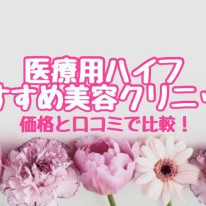 【銀座】HIFU(ハイフ)でおすすめの美容クリニックはここ!