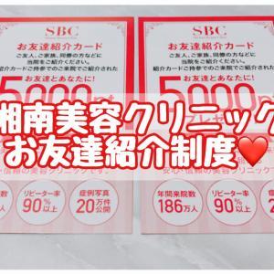【知らないと損】湘南美容クリニックの友達紹介ポイントで5000円得する方法とやり方。