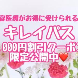 【キレイパス】3000円割引プロモーションコードを限定公開中!