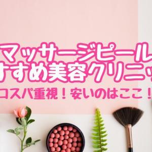 【東京】マッサージピール(コラーゲンピール)が安い美容クリニック10選。
