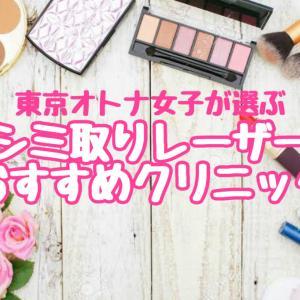 【東京OLが選ぶ】シミ取りレーザーのおすすめ美容皮膚科クリニックを紹介します♡