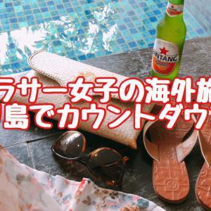 バリ島で年越し♡アラサー女子が海外旅行で使った金額公開!