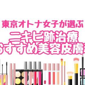 【東京OLが選ぶ】ニキビ跡治療に効果的!おすすめの美容皮膚科・美容クリニックはここ