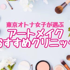 【東京OLが選ぶ】眉のアートメイクおすすめクリニック!上手で安いお店を厳選紹介♡