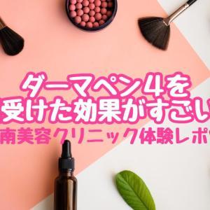 【体験レポ】湘南美容でダーマペン4を5回受けた効果と感想