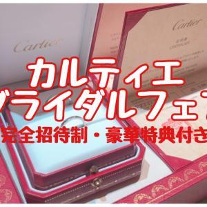【参加レポ】カルティエブライダルフェアで結婚指輪を購入!