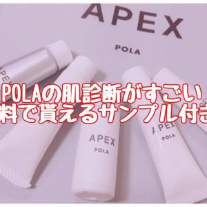 POLAの肌診断でAPEXの無料サンプルが貰える!