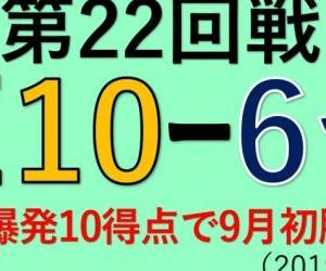 vsヤクルト(第22回戦)~打線爆発10得点で9月初勝利!(2019.0907)