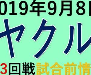 2019年9月8日 vsヤクルト(第23回戦)試合前情報!