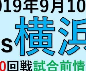 2019年9月10日 vs横浜(第20回戦)試合前情報!