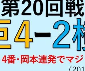 vs横浜(第20回戦)~This is 4番・岡本連発でマジック9!(2019.0910)