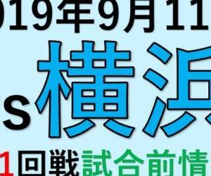 2019年9月11日 vs横浜(第21回戦)試合前情報!