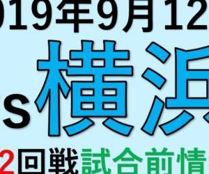 2019年9月12日 vs横浜(第22回戦)試合前情報!