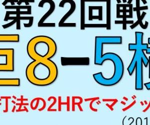 vs横浜(第22回戦)~丸新打法の2HRでマジック7!