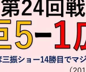 vs広島(第24回戦)~山口俊奪三振ショー14勝目でマジック6!(2019.0913)
