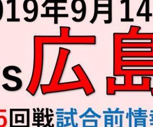 2019年9月14日 vs広島(第25回戦)試合前情報!