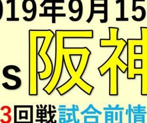 2019年9月15日 vs阪神(第23回戦)試合前情報!