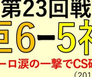 vs阪神(第23回戦)~ゲレーロ涙の一撃でCS確定!(2019.0915)